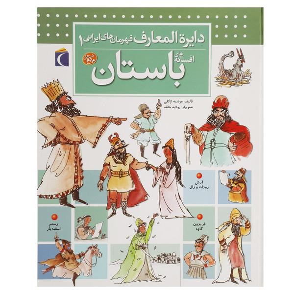 کتاب دایره المعارف قهرمان های ایرانی 1 اثر مرضیه ازگلی