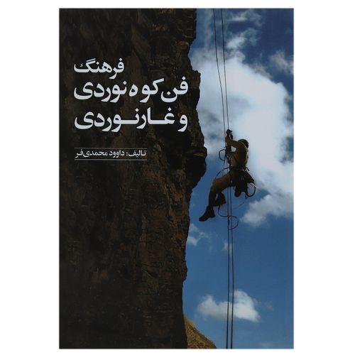 کتاب فرهنگ فن کوه نوردی و غارنوردی اثر داوود محمدیفر