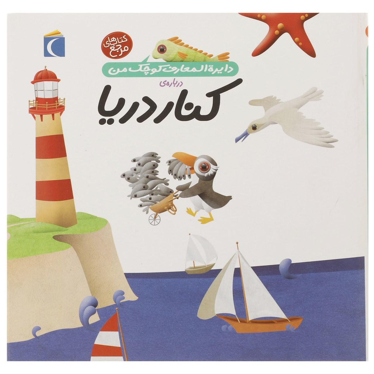 خرید                      کتاب دایره المعارف کوچک من 6 کنار دریا اثر فرانسواز دوگیبرت