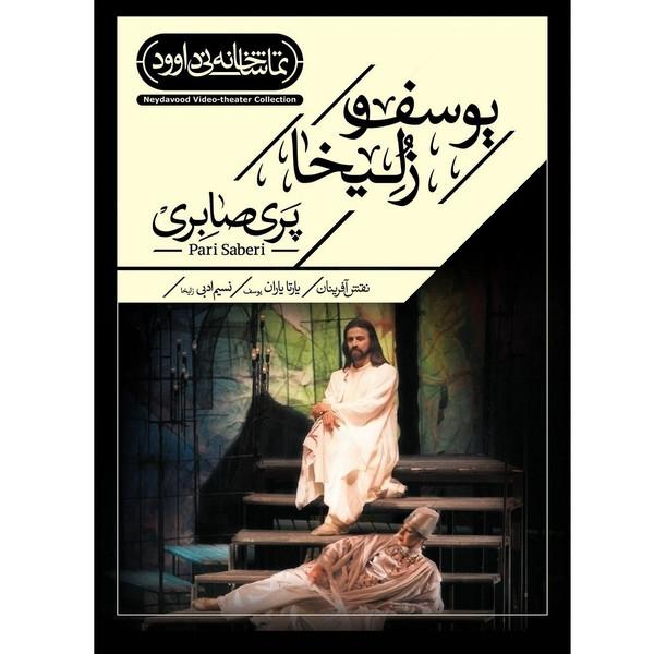 فیلم تئاتر یوسف و زلیخا اثر پری صابری