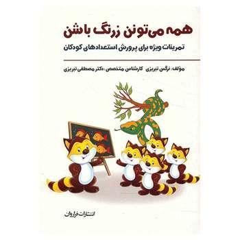 کتاب همه می تونن زرنگ باشن اثر نرگس تبریزیانتشارات فراروان
