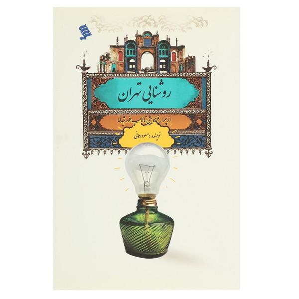 کتاب روشنایی تهران چراغ موشی تا لامپ خورشیدی اثر مسعود رحمانی