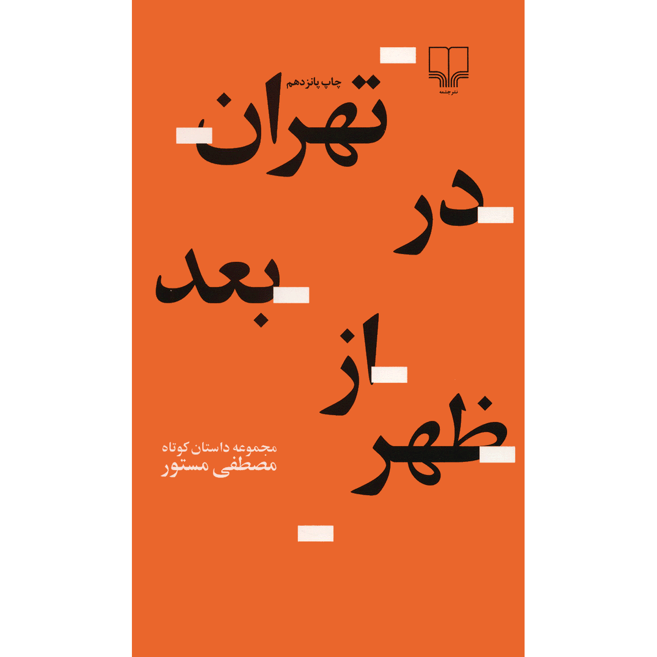 کتاب تهران در بعد از ظهر اثر مصطفی مستور