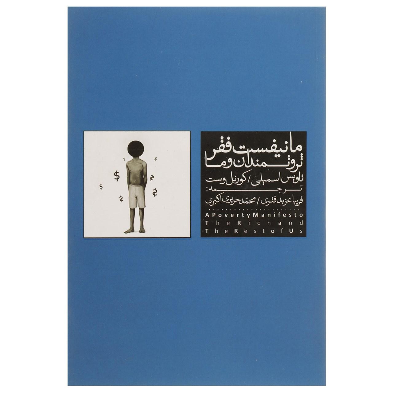 کتاب مانیفیست فقر اثر تاویس اسمیلی