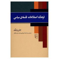 کتاب فرهنگ اصطلاحات فلسفه ی سیاسی اثر جان پایک