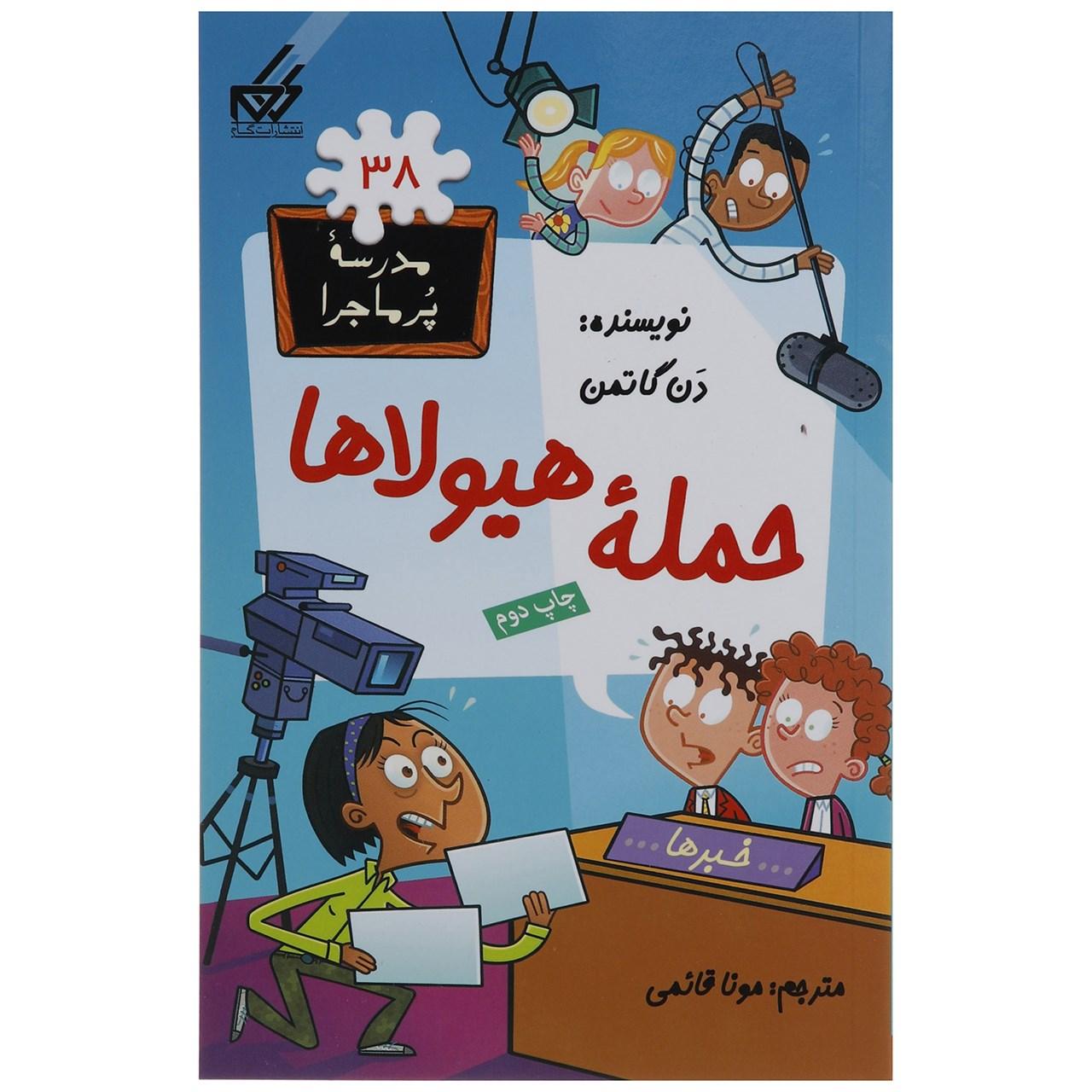 خرید                      کتاب مدرسه پرماجرا  38 حمله هیولاها اثر دن گاتمن