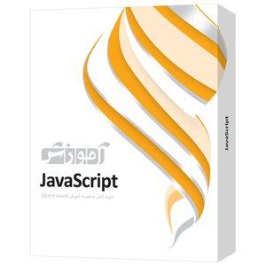 نرمافزار آموزش JavaScript شرکت پرند