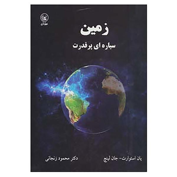 کتاب زمین سیاره ای پر قدرت اثر یان استوارت،جان لینچ