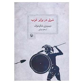 کتاب شرق در برابر غرب اثر دیمیتری شلاپنتوف