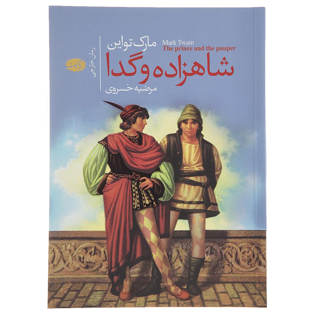 خرید                      کتاب شاهزاده و گدا اثر مارک تواین