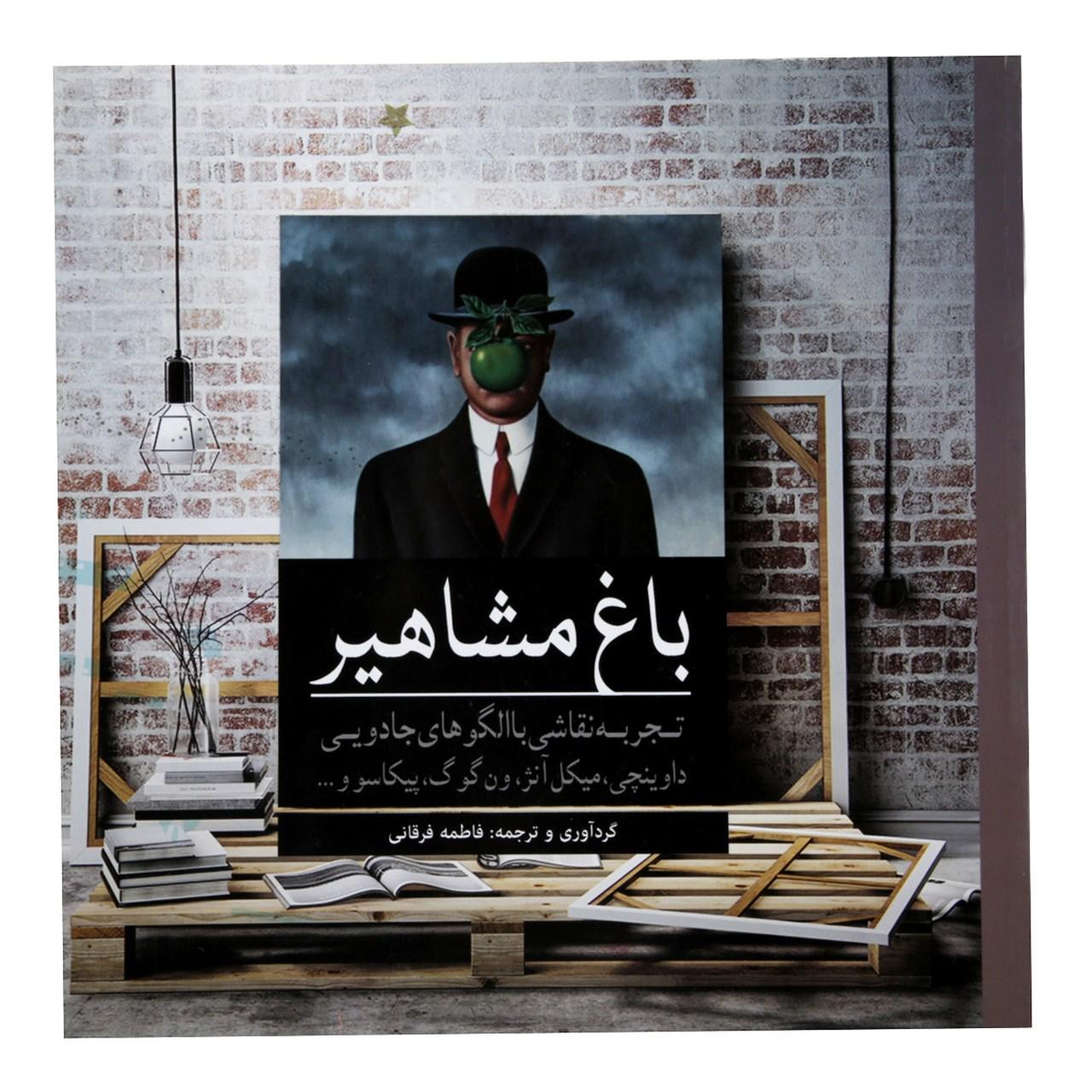 کتاب رنگ آمیزی باغ مشاهیر اثر فاطمه فرقانی