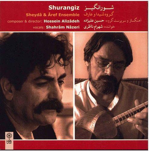 آلبوم موسیقی شورانگیز - شهرام ناظری