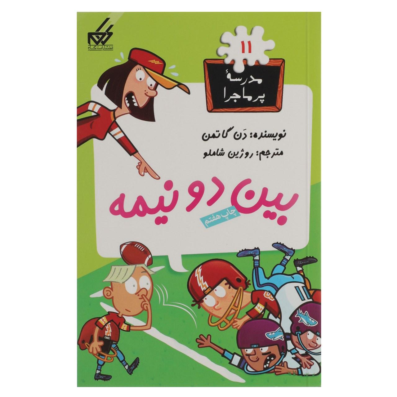 خرید                      کتاب مدرسه پر ماجرا 11 بین دو نیمه اثر دن گاتمن