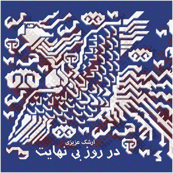 آلبوم موسیقی در روز بی نهایت اثر ارشک عزیزی