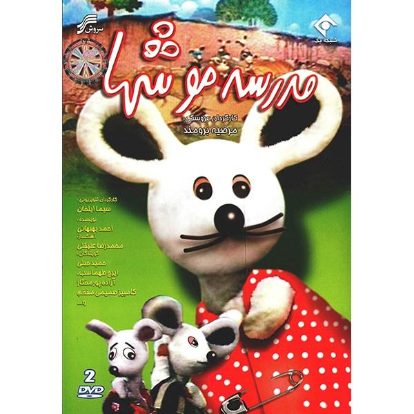 سریال تلویزیونی مدرسه موشها
