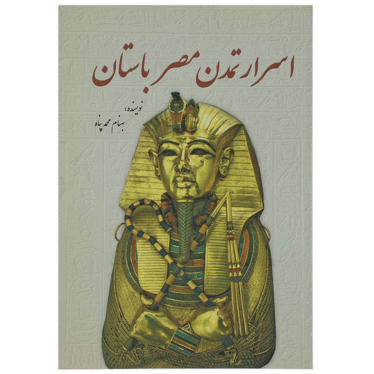 خرید                      کتاب اسرار تمدن مصر باستان اثر بهنام محمدپناه