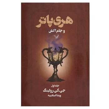 کتاب هری پاتر و جام آتش اثر جی. کی. رولینگ - جلد اول