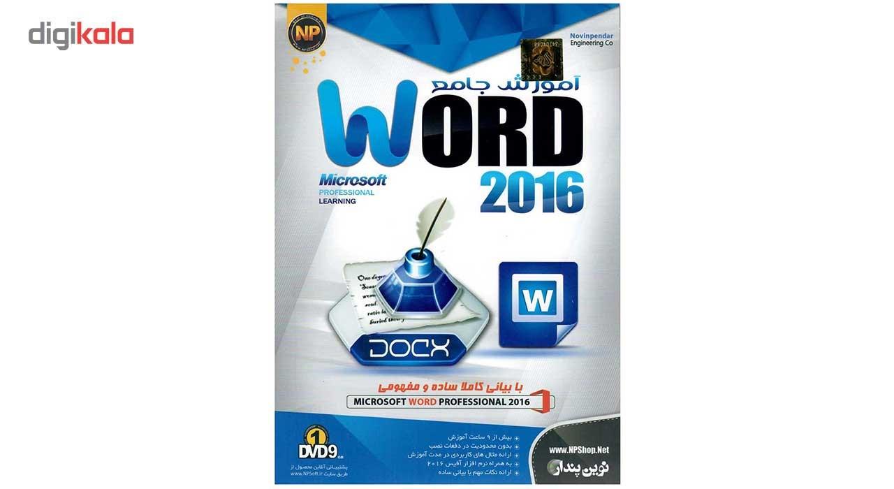 نرم افزار آموزشی Word 2016 نشر نوین پندار