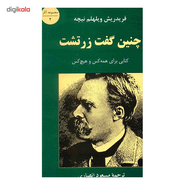 کتاب چنین گفت زرتشت اثر فریدریش ویلهلم نیچه