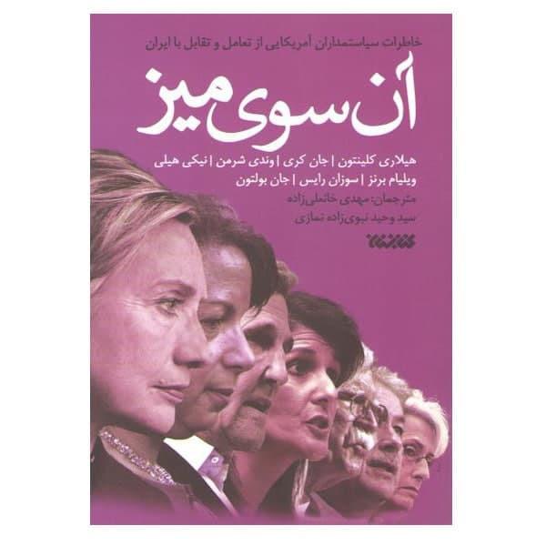 كتاب آن سوي ميز اثر جمعي از نويسندگان نشر كتابستان معرفت