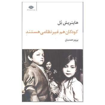 کتاب کودکان هم غیرنظامی هستند اثر هاینریش بل نشرنگاه