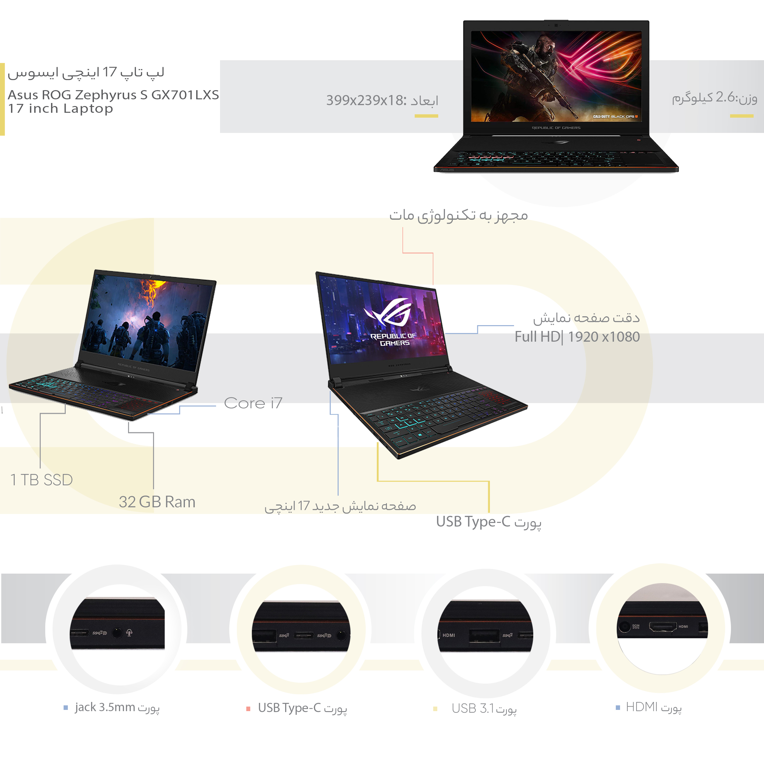 لپ تاپ 17 اینچی ایسوس مدل  ROG Zephyrus S GX701LXS
