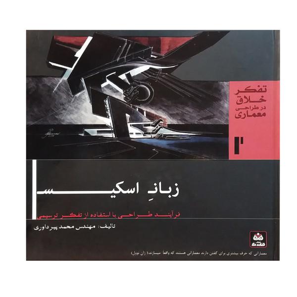 کتاب زبان اسکیس اثر محمد پیرداوری انتشارات کتاب فکر نو