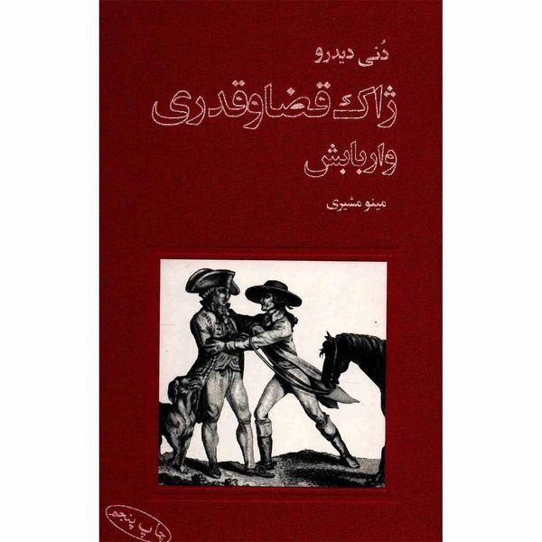 Image result for ژاکِ قضا قدری و اربابش