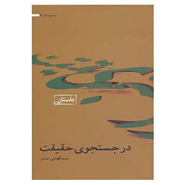 کتاب مجموعه آثار 7 اثر بنت الهدی صدر