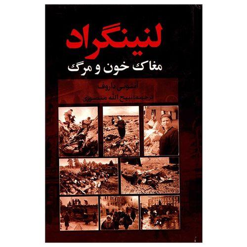 کتاب لنینگراد مغاک خون و مرگ