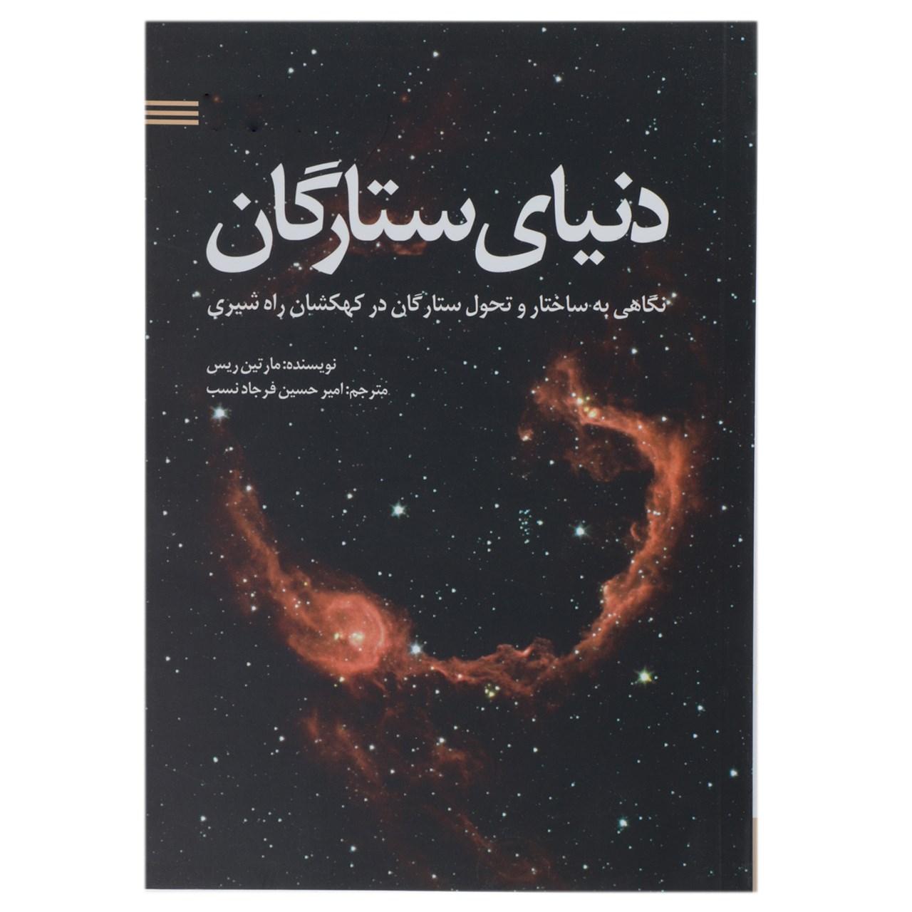 کتاب دنیای ستارگان اثر مارتین ریس