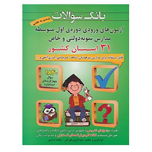کتاب بانک سوالات آزمون های ورودی دوره ی اول متوسطه مدارس نمونه دولتی و خاص 31 استان کشور