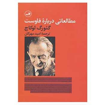 کتاب مطالعاتی درباره فاوست اثر گئورگ لوکاچ