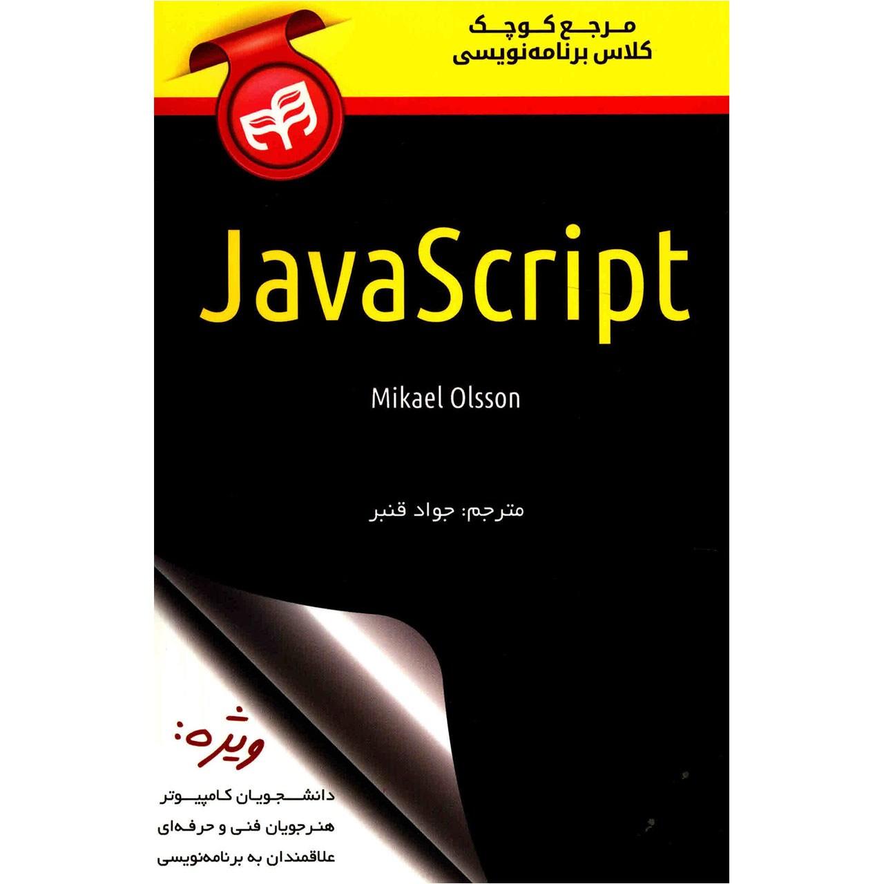 کتاب مرجع کوچک کلاس برنامه نویسی JavaScript اثر میکائل اولسون