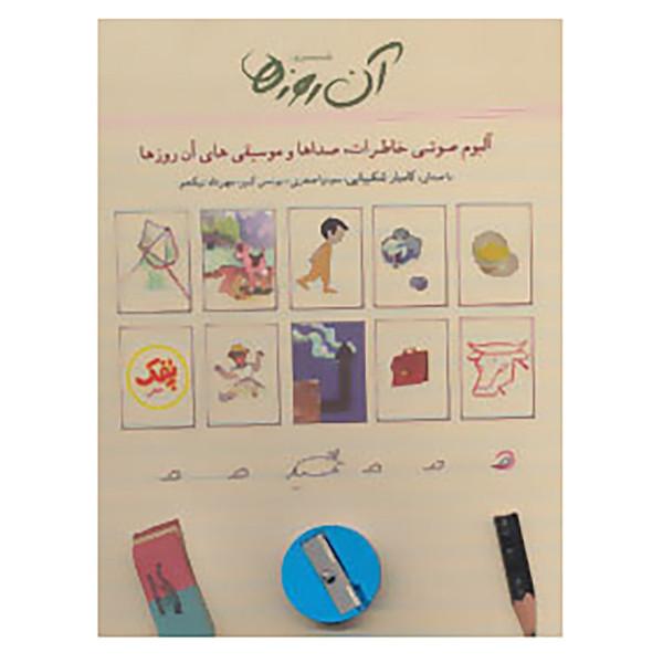 کتاب کتاب سخنگو آن روزها اثر داوود محمدی فرد