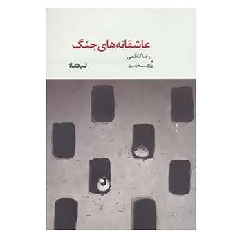 کتاب پازل شعر امروز اثر رضا کاظمی