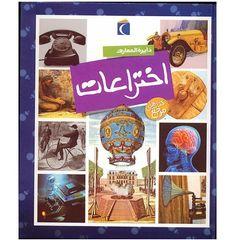 کتاب دایره المعارف اختراعات اثر امیلی بومون