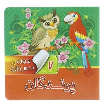 کتاب بخون و حدس بزن 7 پرندگان اثر آرزو باقری