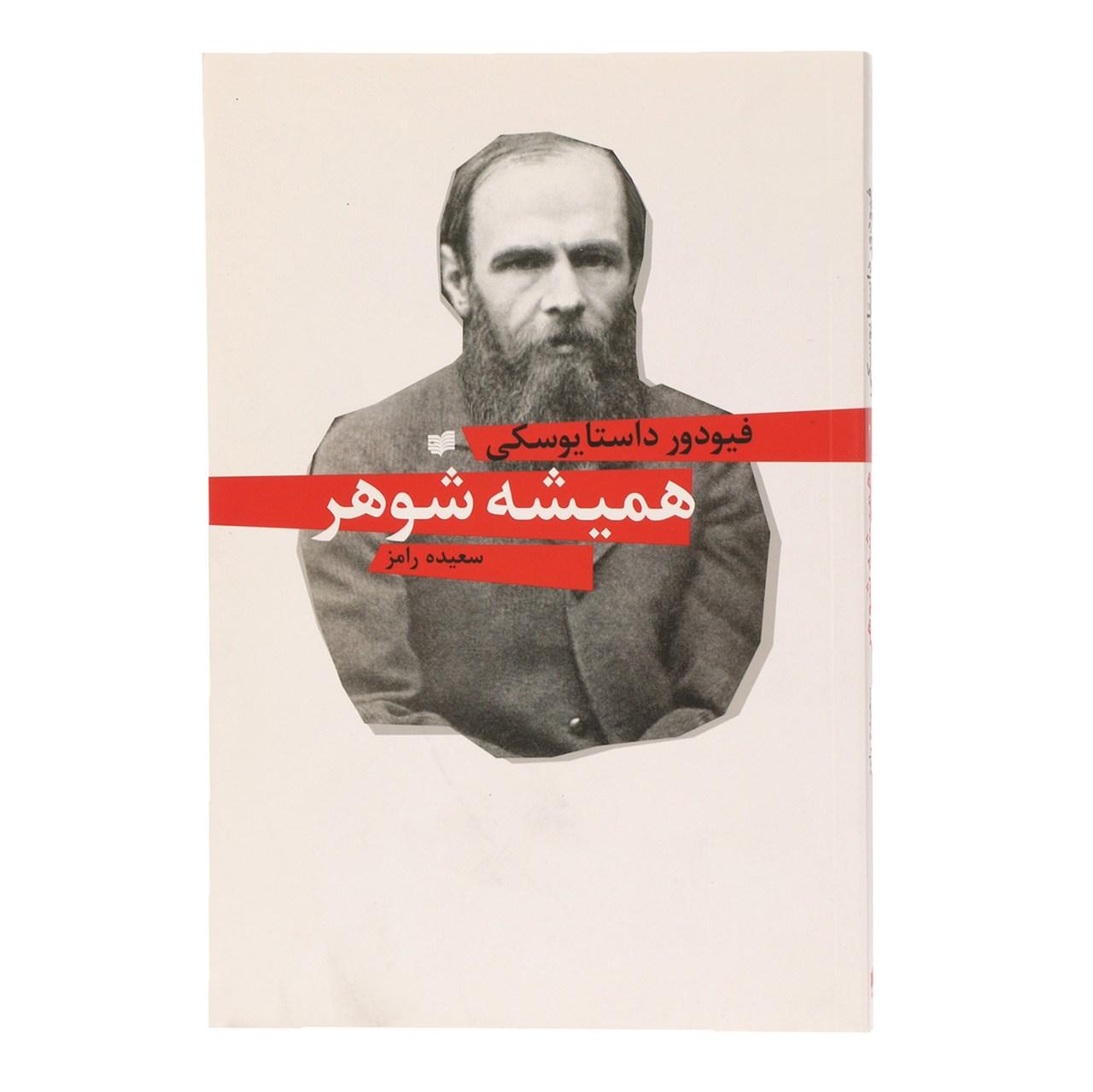 کتاب همیشه شوهر اثر فیودور داستایوسکی