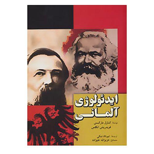کتاب ایدئولوژی آلمانی اثر کارل مارکس،فریدریش انگلس