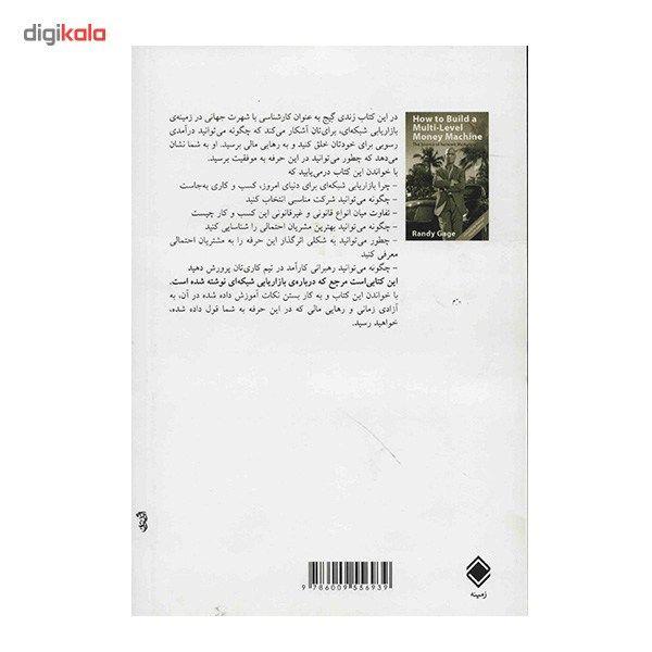 کتاب علم بازاریابی شبکه ای اثر رندی گیج main 1 2