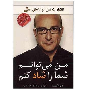 کتاب من می توانم شما را شاد کنم اثر پل مکنا