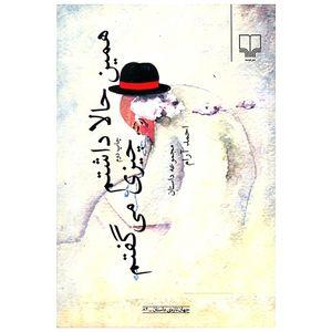 کتاب همین حالا داشتم چیزی می گفتم اثر احمد آرام