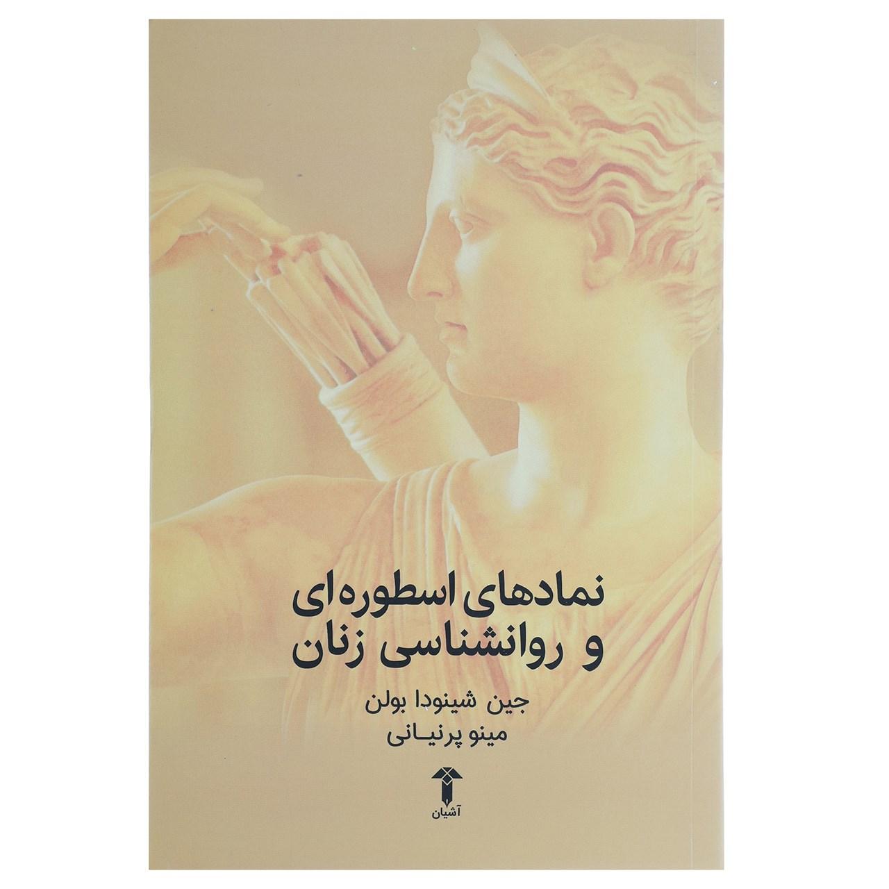 کتاب نمادهای اسطوره ای و روانشناسی زنان اثر جین شینودا بولن
