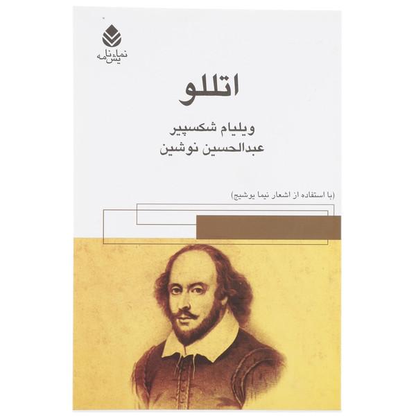 کتاب اتللو اثر ویلیام شکسپیر