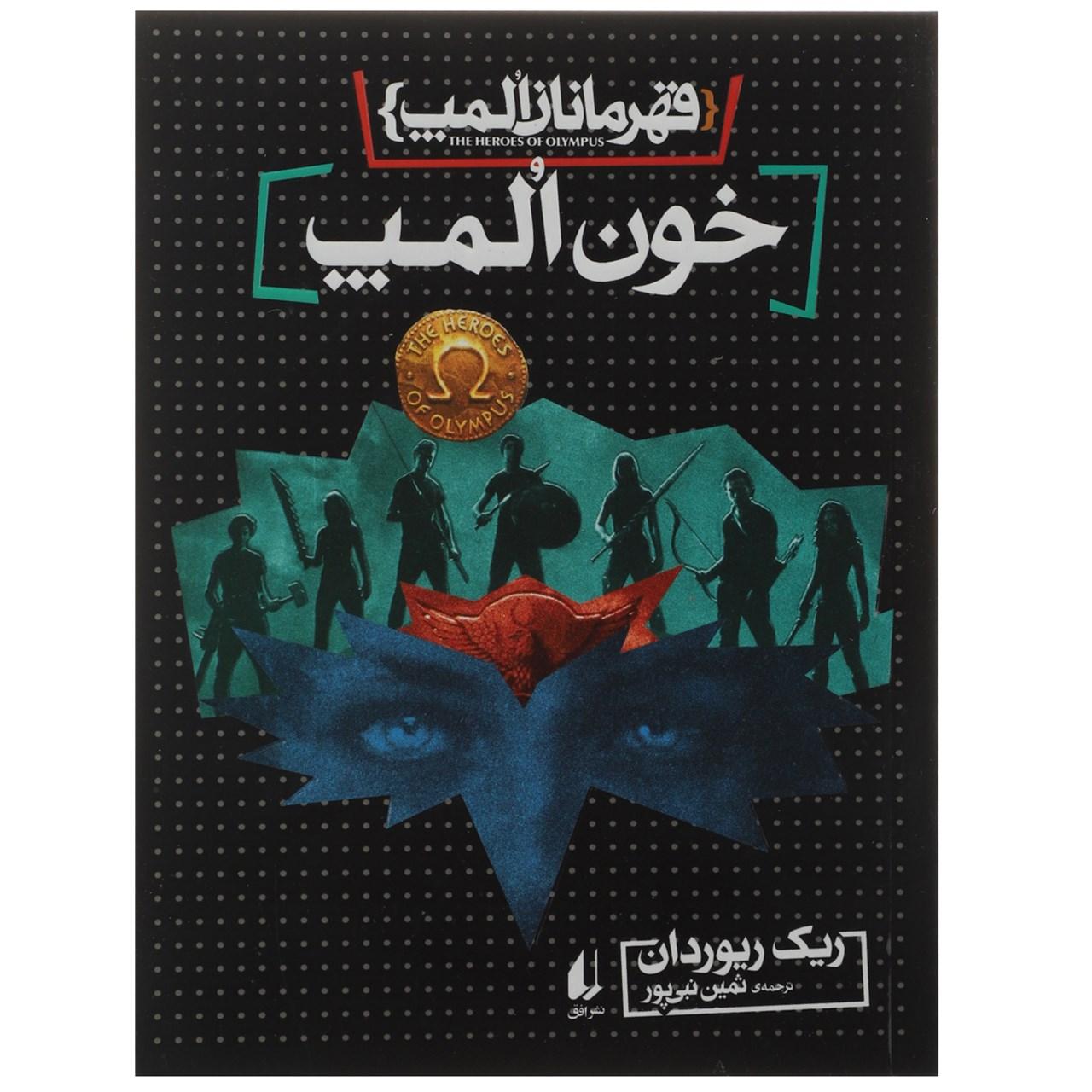 کتاب قهرمانان المپ 5 اثر ریک ریوردان