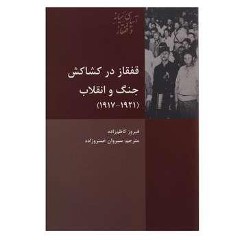 کتاب قفقاز در کشاکش جنگ و انقلاب اثر فیروز کاظم زاده