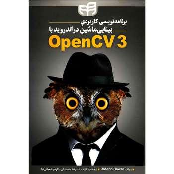 کتاب برنامه نویسی کاربردی بینایی ماشین در اندروید با OpenCV3  اثر جوزف هاوس