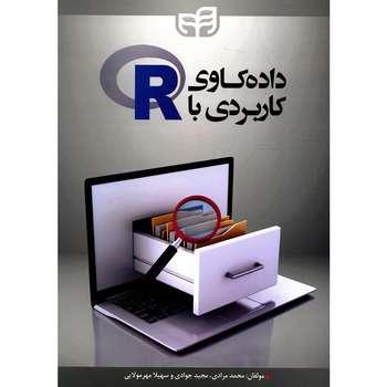 کتاب داده کاوی کاربردی با R اثر محمد مرادی