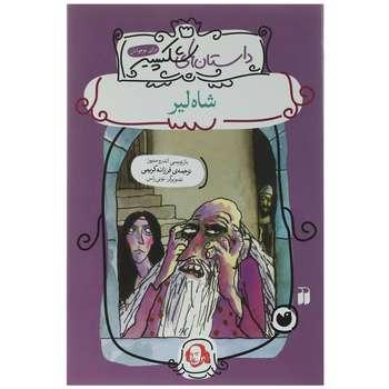 کتاب داستان های شکسپیر اثر اندرو متیوز